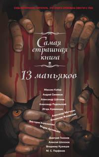 Матюхин, Александр  - 13 маньяков