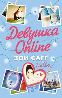 Сагг, Зои  - Девушка Online
