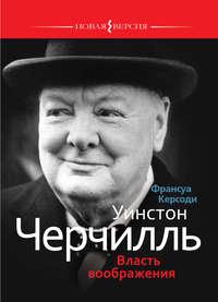 Керсоди, Франсуа  - Уинстон Черчилль: Власть воображения
