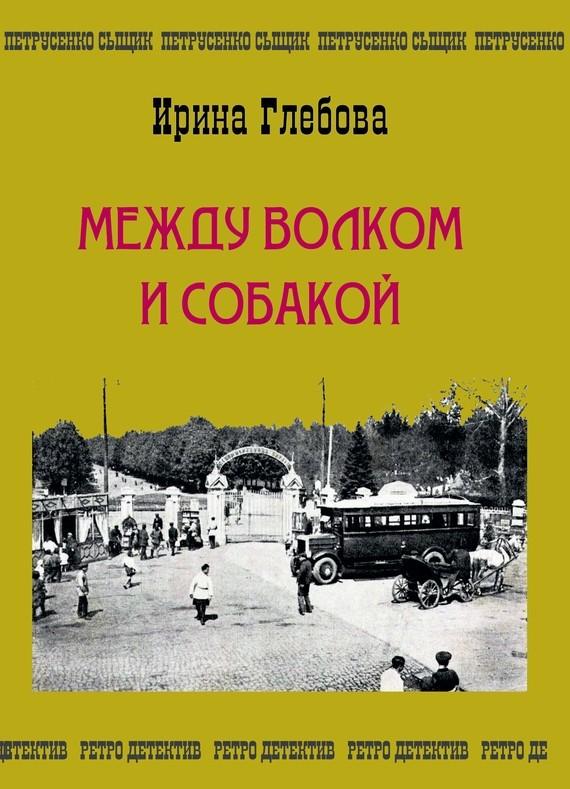 интригующее повествование в книге Ирина Глебова