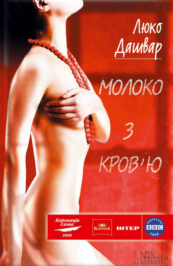 Обложка книги Молоко з кров&#8217ю, автор Дашвар, Люко