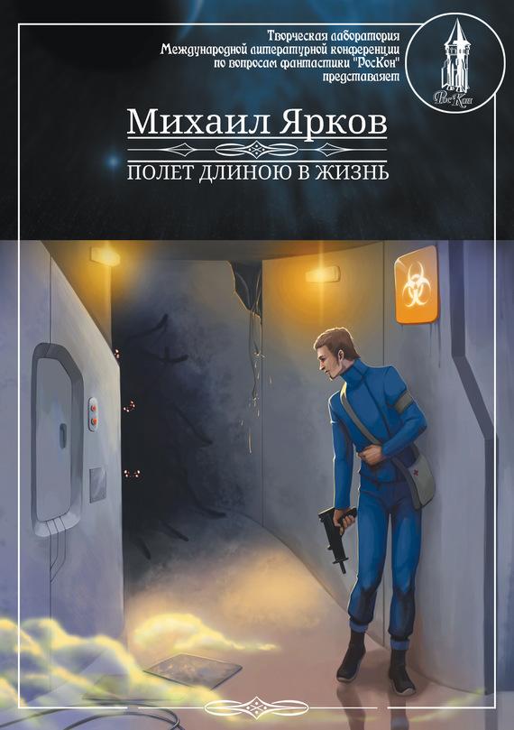 Михаил Ярков Полёт длиною в жизнь цай цзюнь вирус