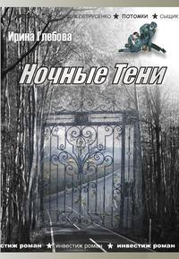 - Ночные тени (сборник)