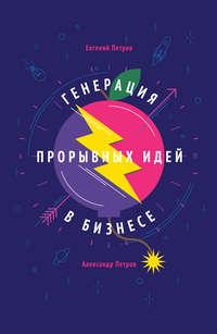Петров, Евгений  - Генерация прорывных идей вбизнесе