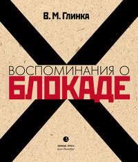 Глинка, Владислав  - Воспоминания о блокаде