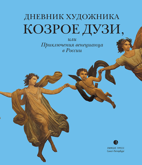 Бесплатно Дневник художника Козрое Дузи, или Приключения венецианца в России скачать