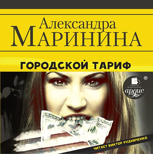 Александра Маринина Городской тариф маринина а городской тариф 2тт