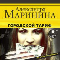 Маринина, Александра  - Городской тариф