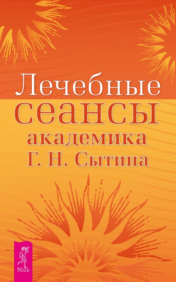 Георгий Сытин Лечебные сеансы академика Г. Н. Сытина геррелл с худож моё тело первая книга о том как работает тело человека