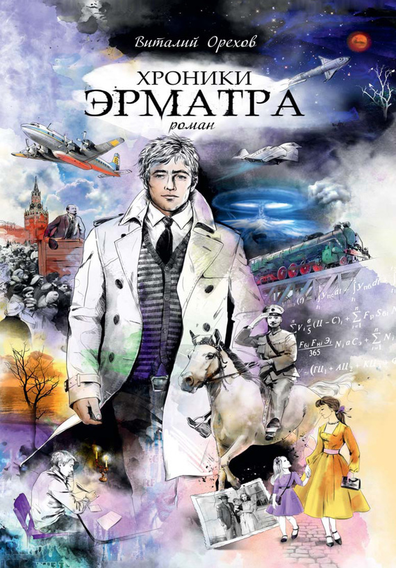 напряженная интрига в книге Виталий Орехов