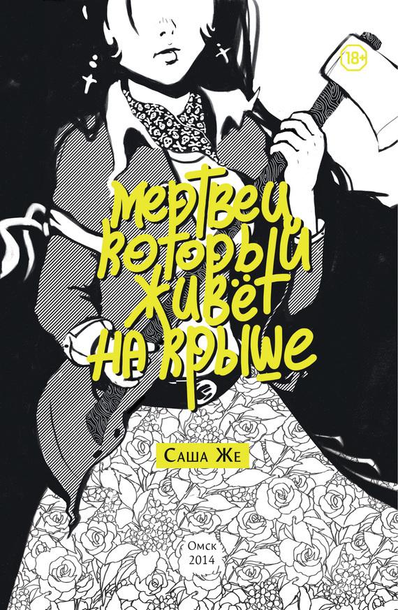 Саша Же Мертвец, который живёт на крыше подушка 40х40 с полной запечаткой printio звёздное небо