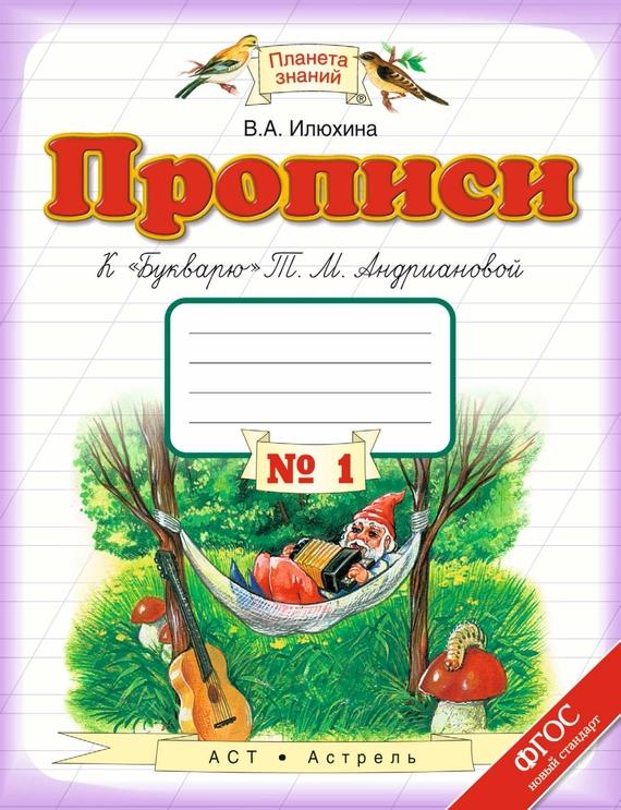 яркий рассказ в книге В. А. Илюхина