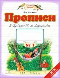 Илюхина, В. А.  - Прописи к «Букварю» Т. М. Андриановой. 1 класс. Тетрадь &#84701