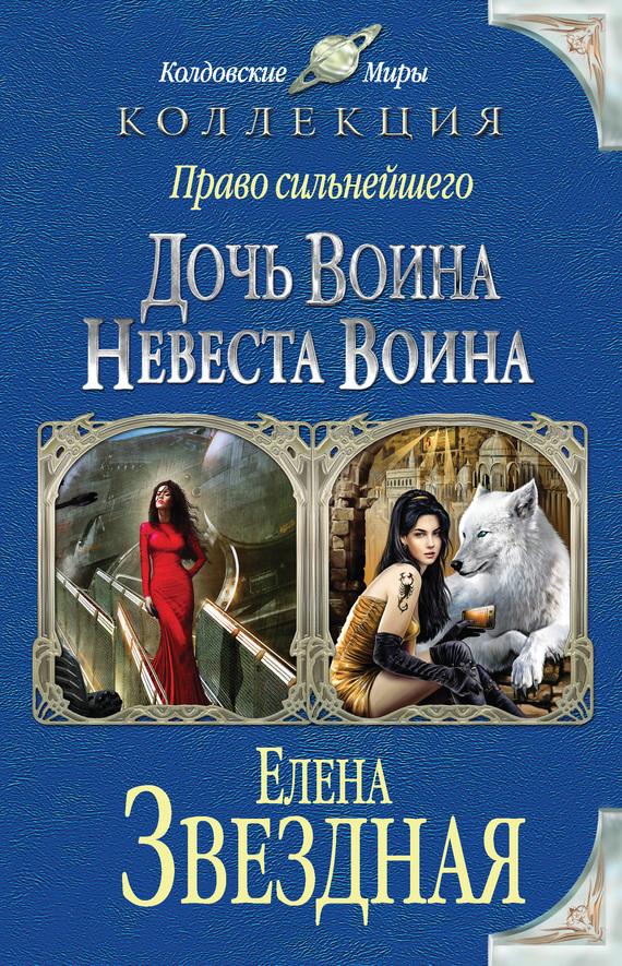 обложка электронной книги Право сильнейшего. Дочь воина. Невеста воина (сборник)