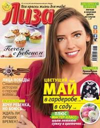 «Бурда», ИД  - Журнал «Лиза» №20/2015
