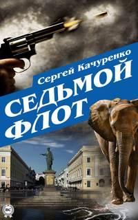 Качуренко, Сергей  - Седьмой флот