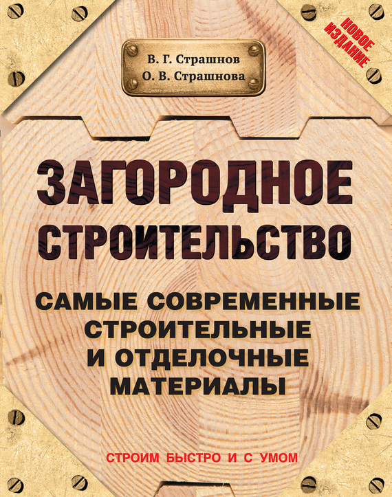 Виктор Страшнов Загородное строительство. Самые современные строительные и отделочные материалы гончаров и а новые строительные материалы