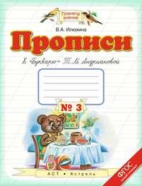 Илюхина, В. А.  - Прописи к «Букварю» Т. М. Андриановой. 1 класс. Тетрадь №3