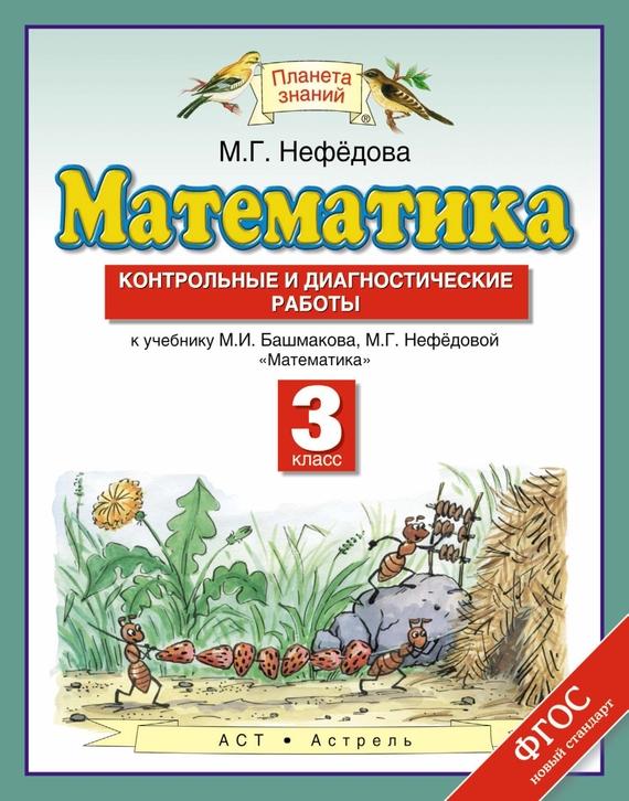 Обложка книги Математика. Контрольные и диагностические работы. 3 класс, автор Нефедова, М. Г.