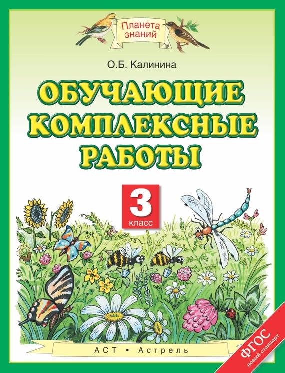 О. Б. Калинина Обучающие комплексные работы. 3 класс о н калинина основы аэрокосмофотосъемки