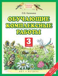 Калинина, О. Б.  - Обучающие комплексные работы. 3 класс