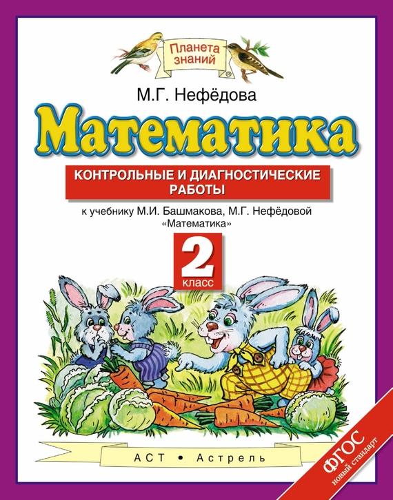 Купить я люблю читати 4 клас савченко