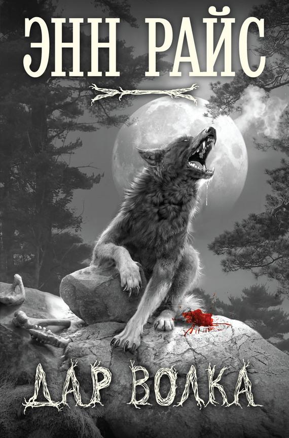 бесплатно Дар волка Скачать Энн Райс