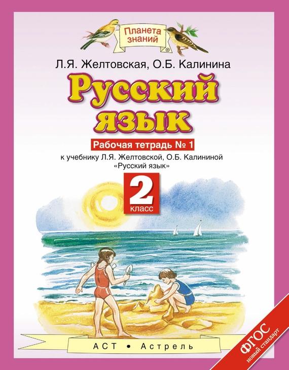 скачать русский язык 3 класс желтовская калинина 1 часть учебник бесплатно