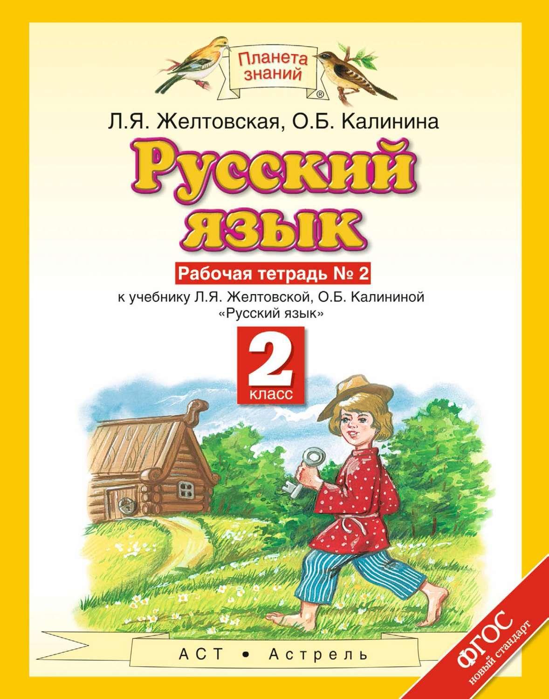 Русский язык л.я.желтовская 2 класс скачать