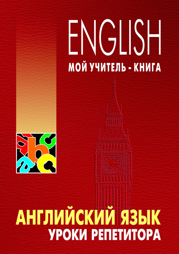 Английский язык. Уроки репетитора происходит спокойно и размеренно