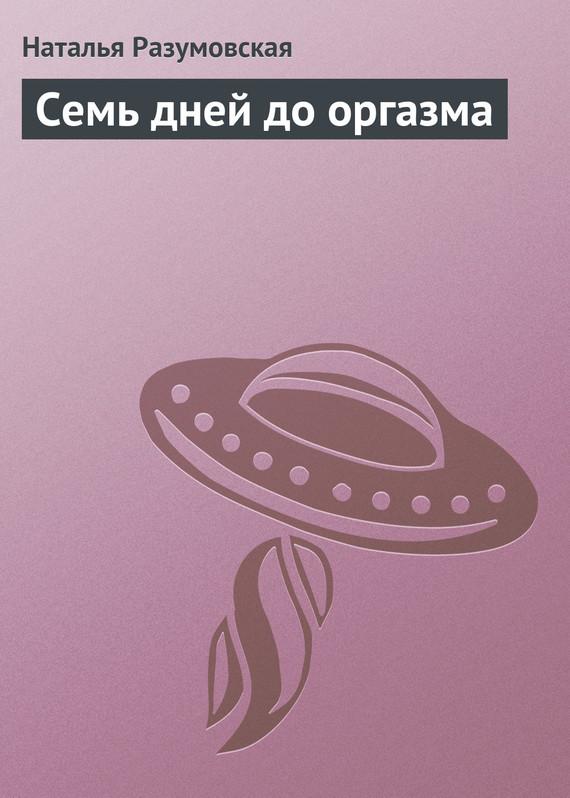 Обложка книги Семь дней до оргазма, автор Разумовская, Наталья