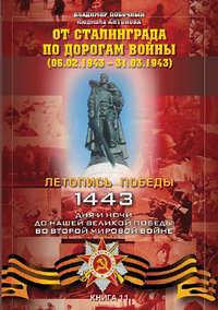 Побочный, Владимир  - От Сталинграда по дорогам войны (06.02.1943 – 31.03.1943)