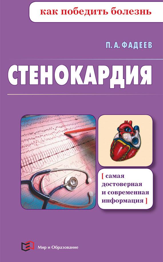 Павел Фадеев Стенокардия какие сорта самоопыляемых огурцов длядачи