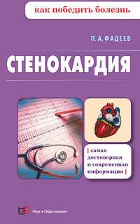 Фадеев, Павел Александрович  - Стенокардия