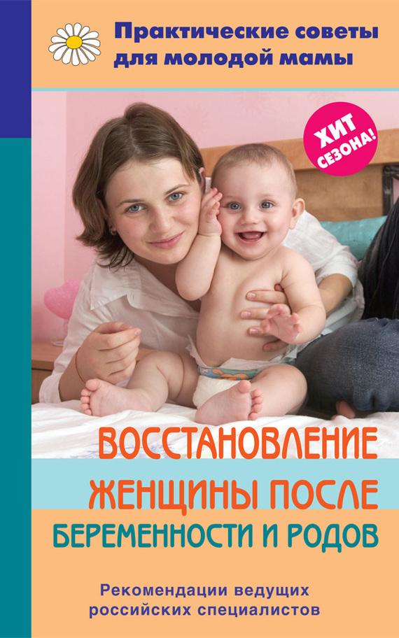 Отсутствует Восстановление женщины после беременности и родов как восстановить фигуру после родов сd с видеокурсом