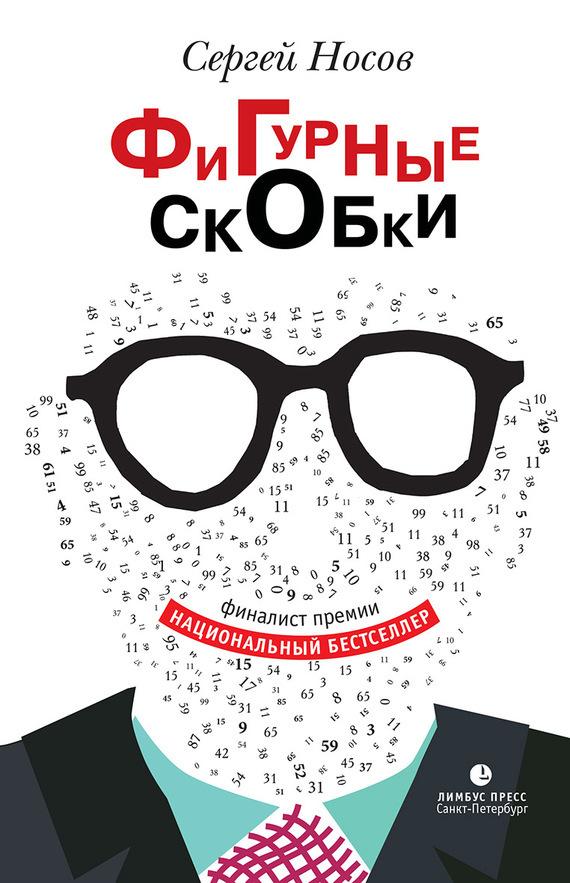 Сергей Носов бесплатно