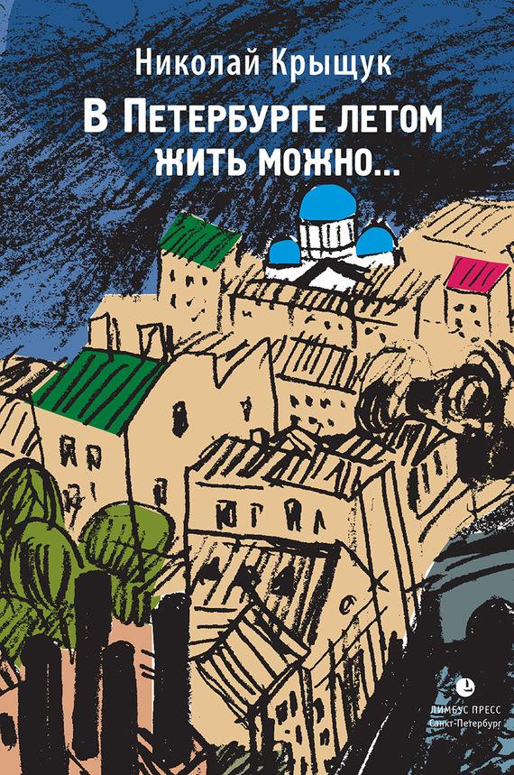захватывающий сюжет в книге Николай Крыщук