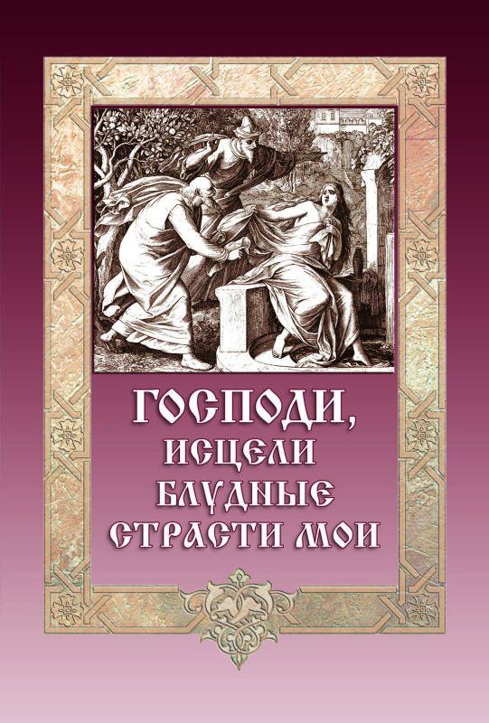 Отсутствует Господи, исцели блудные страсти мои отсутствует евангелие на церковно славянском языке