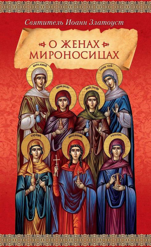 Святитель Иоанн Златоуст О женах мироносицах