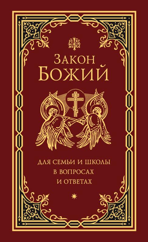 Отсутствует Закон Божий для семьи и школы в вопросах и ответах отсутствует евангелие на церковно славянском языке