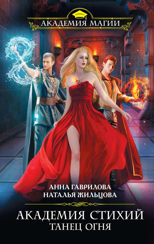Наталья жильцова скачать бесплатно книги