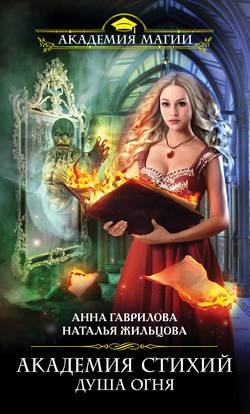 Академия Стихий. Душа Огня