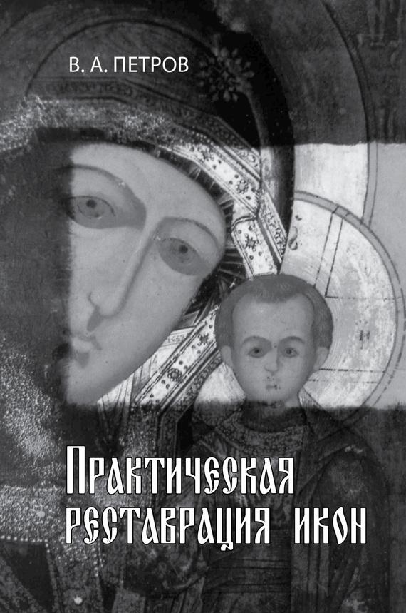 В. А. Петров Практическая реставрация икон