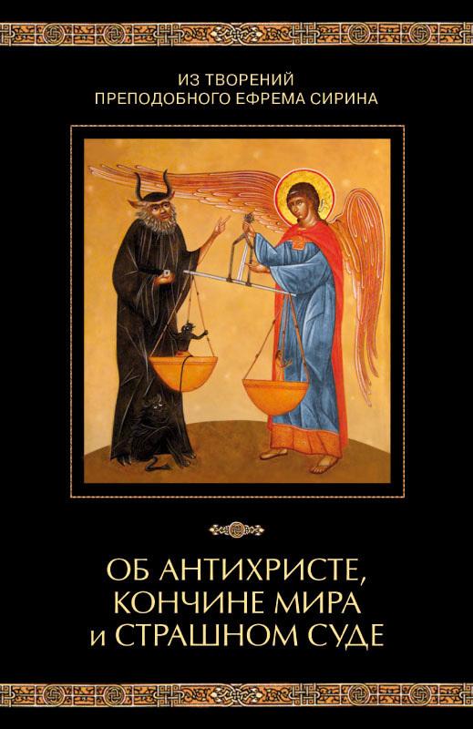 Отсутствует Из творений преподобного Ефрема Сирина. Об антихристе, кончине мира и Страшном Суде сопутствующие товары