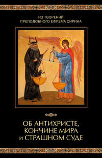 Отсутствует - Из творений преподобного Ефрема Сирина. Об антихристе, кончине мира и Страшном Суде