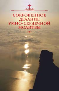 Отсутствует - Сокровенное делание умно-сердечной молитвы