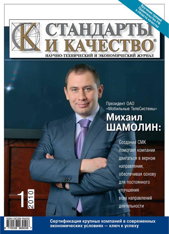 Отсутствует Стандарты и качество № 1 2010 комлев и ковыль