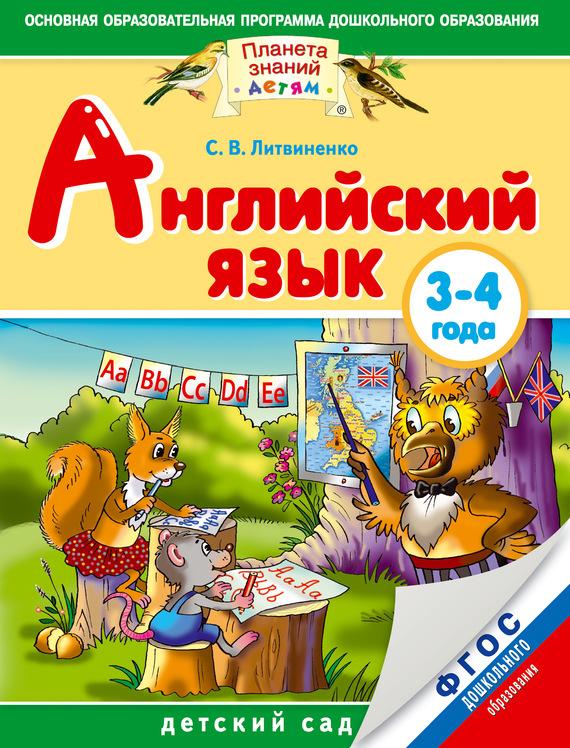 захватывающий сюжет в книге Софья Литвиненко