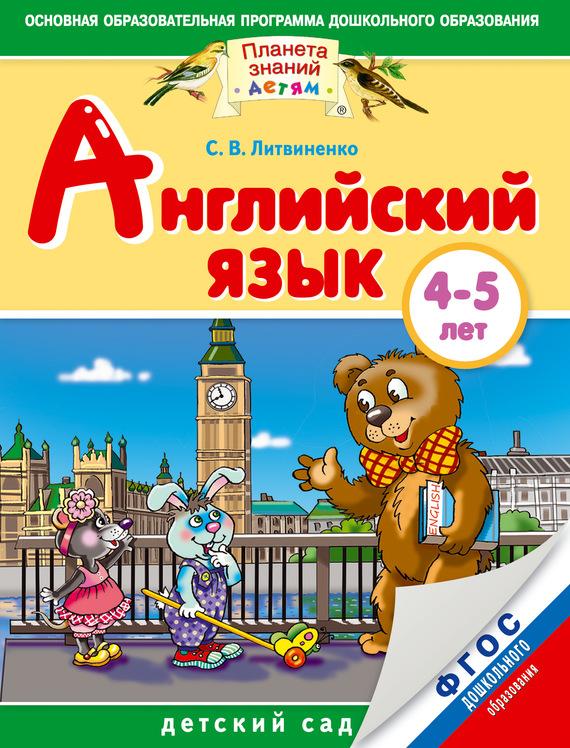 Софья Литвиненко Английский язык. 4-5 лет spacescooter детям 5 лет