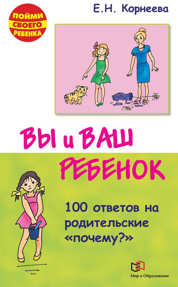 Вы и ваш ребенок. 100 ответов на родительские «почему?»